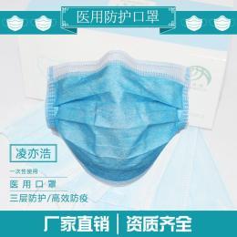 一次性医用口罩熔喷无纺布三层挂耳式口罩