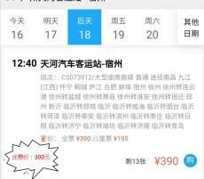 广州到宿州汽车票购票咨询网上订票