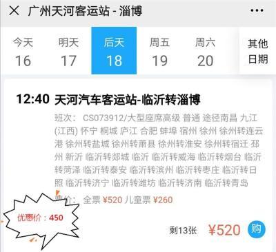 广州到淄博汽车票 购票咨询 网上订票