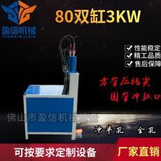 角鋼槽鋼液壓沖孔機廠家-佛山盈信機械設備
