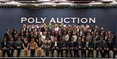 新加坡极致国际拍卖公司征集令