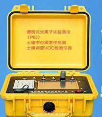 便携式光离子化检测仪