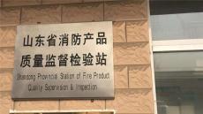 防火封堵材料3C認證服務