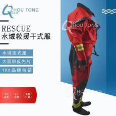 NRS干式防寒服 水域救援裝備 防寒服