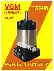 PG60L2-40-14-50-Y  配松下伺服電機MHMD02