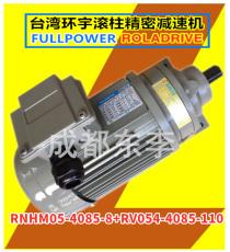 寰宇精密RNHM05-4085-8RV054-4085-110