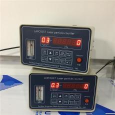LAPC9237便攜式激光塵埃粒子計數器