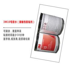 3M10接触胶粘剂用途说明