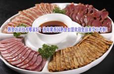 淄博卤猪头肉培训费济南熟食卤菜学习