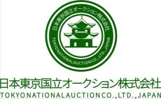 日本東京國立拍賣有限公司拍品定價