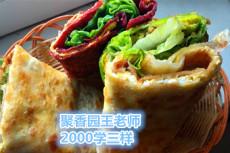 滨州香酥鸡蛋灌饼培训学习费