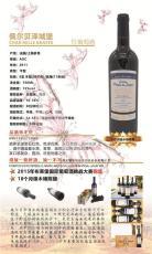 崇左貝拉米藍米紅葡萄酒公司