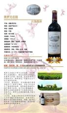 十堰德赫薩克紅葡萄酒公司