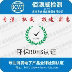 光源控制器CE認證檢測項目