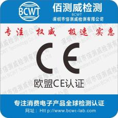 USB旅行充電器ce證書檢測項目