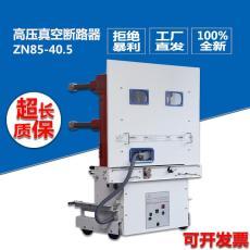 ZN85-40.5/1250-25高壓真空斷路器價格