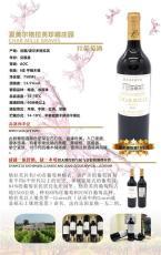 阜新貝拉米藍米紅葡萄酒廠家