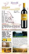 淄博贝拉米蓝米红葡萄酒厂家