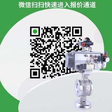 上海V型对夹球阀-V型不锈钢球阀厂家直销