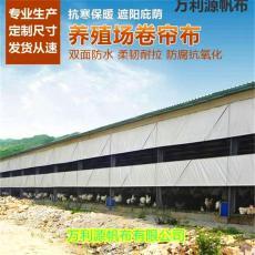 养殖牛场卷帘布定做价格-畜牧羊场防风卷帘