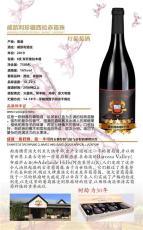 德宏白葡萄酒公司