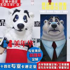 美年華美的人偶服定制北極熊卡通頭定做玩偶