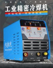 中凌機電多功能智能精密LH-2000仿激光冷焊