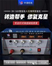 中凌機電電火花堆焊修補DH-1600鑄造冷焊機
