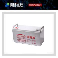 内蒙古乐珀尔蓄电池LP120-125G通讯