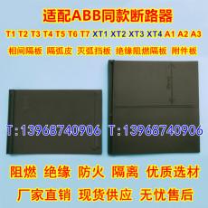 ABB相间隔板XT1N隔弧皮XT2挡护板XT3