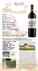 怀化德赫萨克红葡萄酒多少钱