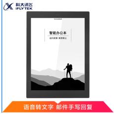 哪里可以买讯飞智能办公本价格优惠便宜X1