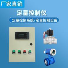 涡轮流量计 液体水管道式定量控制仪