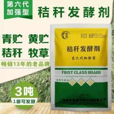 发酵玉米秸秆做青贮饲料用什么
