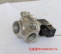 迪慶MD140S膜片淹沒式脈沖閥