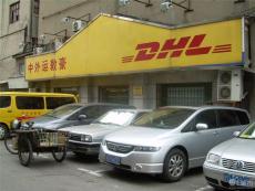 杭州建德市DHL国际快递 建德DHL上门取件