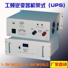 5KVA工頻通信逆變器DC48V轉AC220V逆變電源