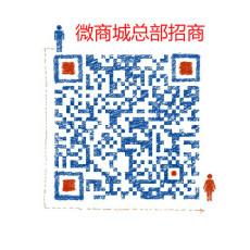 深圳微品商城招募渠道代理商