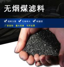無煙煤 白煤紅煤 焦化廠污水處理專用濾料