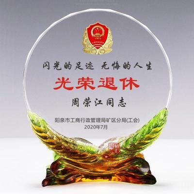 广州琉璃退休纪念品 老员工退休礼品定制