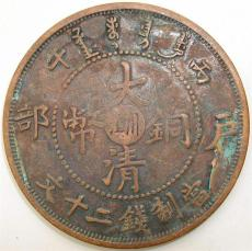 大清铜币滇字版哪里在线拍卖价格高