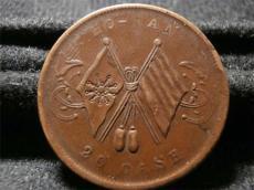 民国双旗铜币哪里可以快速销售