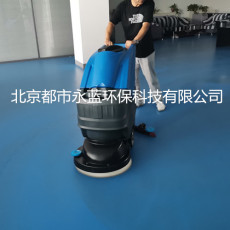 北京手推洗地機  電動洗地機  北京洗地機