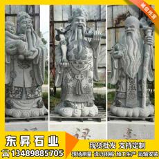 现货石雕福禄寿三星 福禄寿雕塑 石雕佛像厂