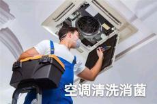 商用家用空調清洗消毒專業技術誠信價優