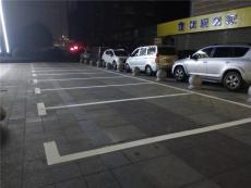 供應南昌市小區停車位劃線廠家單價便宜