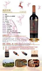 宁德德赫萨克红葡萄酒公司