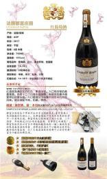 鶴崗希爾達-赤霞珠公司