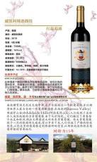衡水贝拉米蓝米红葡萄酒公司