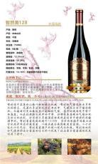 娄底德赫萨克红葡萄酒公司